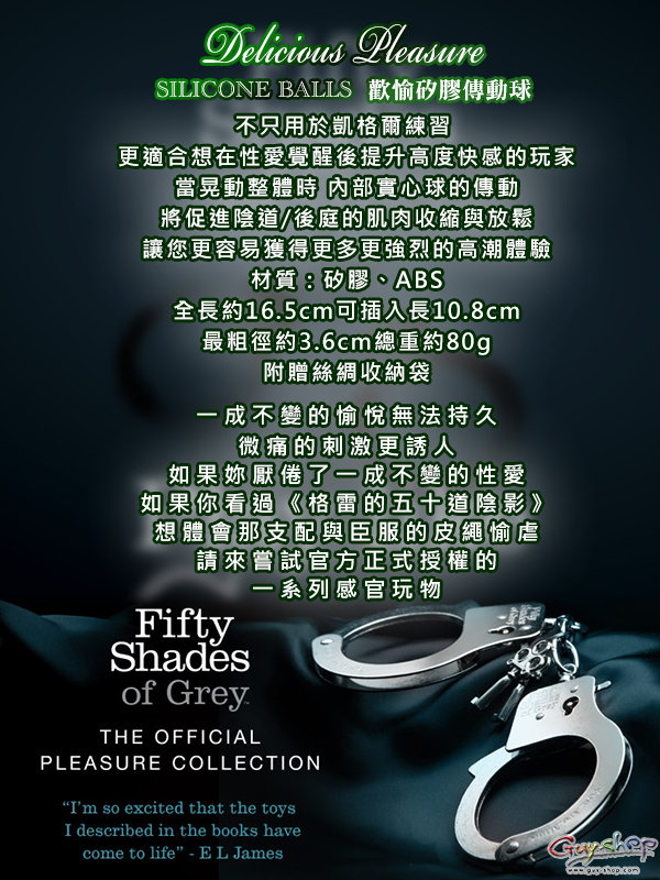 英國 Fifty Shades of Grey 歡愉 矽膠傳動球  Delicious Pleasure SILICONE BALLS