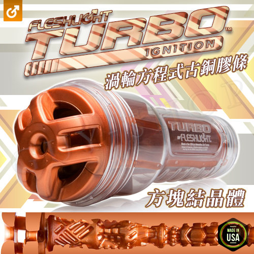 美國Fleshlight Turbo Copper